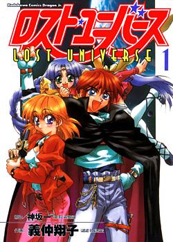 Le manga Lost Universe débarque sur Turtle Paradise. Lostuniverse